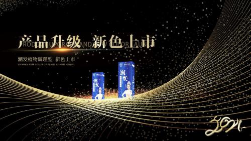 """2021迎新春""""头等大事""""染发新变革安徽共赢共享 震撼新品火爆上市实力打造美发"""
