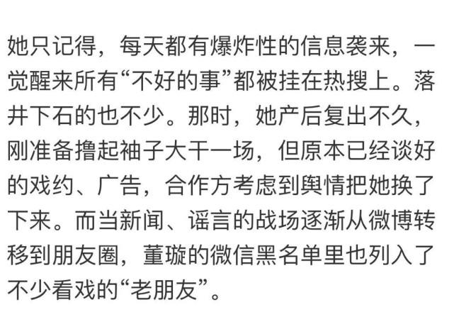 董璇称不后悔帮高云翔,董璇首谈高云翔事件背后艰辛