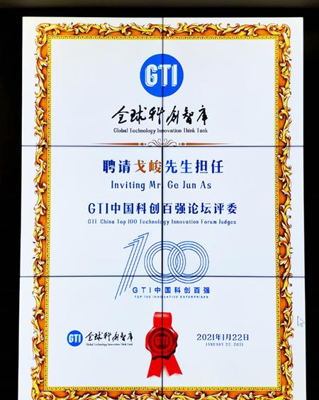 天九共享高效赋能创新企业 戈峻荣膺GTI论坛评委