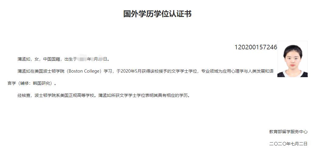 独家|自称姚安娜同学曝其曾校园霸凌。受访后拒绝自证身份