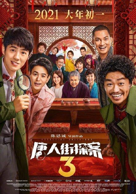春节档1月29日开预售,你要看哪部?