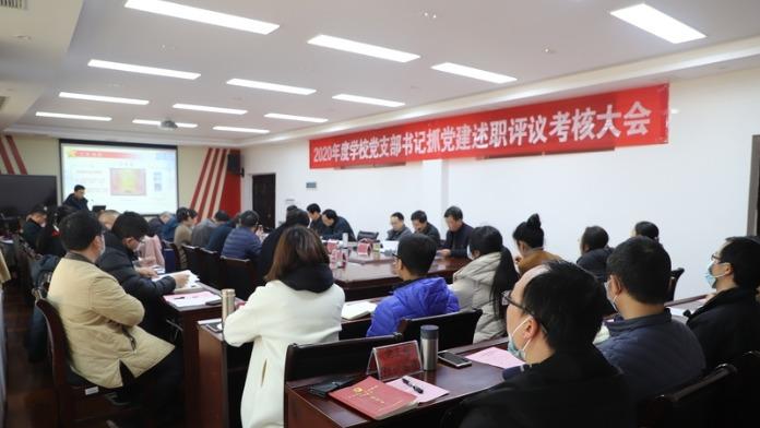 江西制造职院开展2020年度党支部书记抓党建述职评议考核