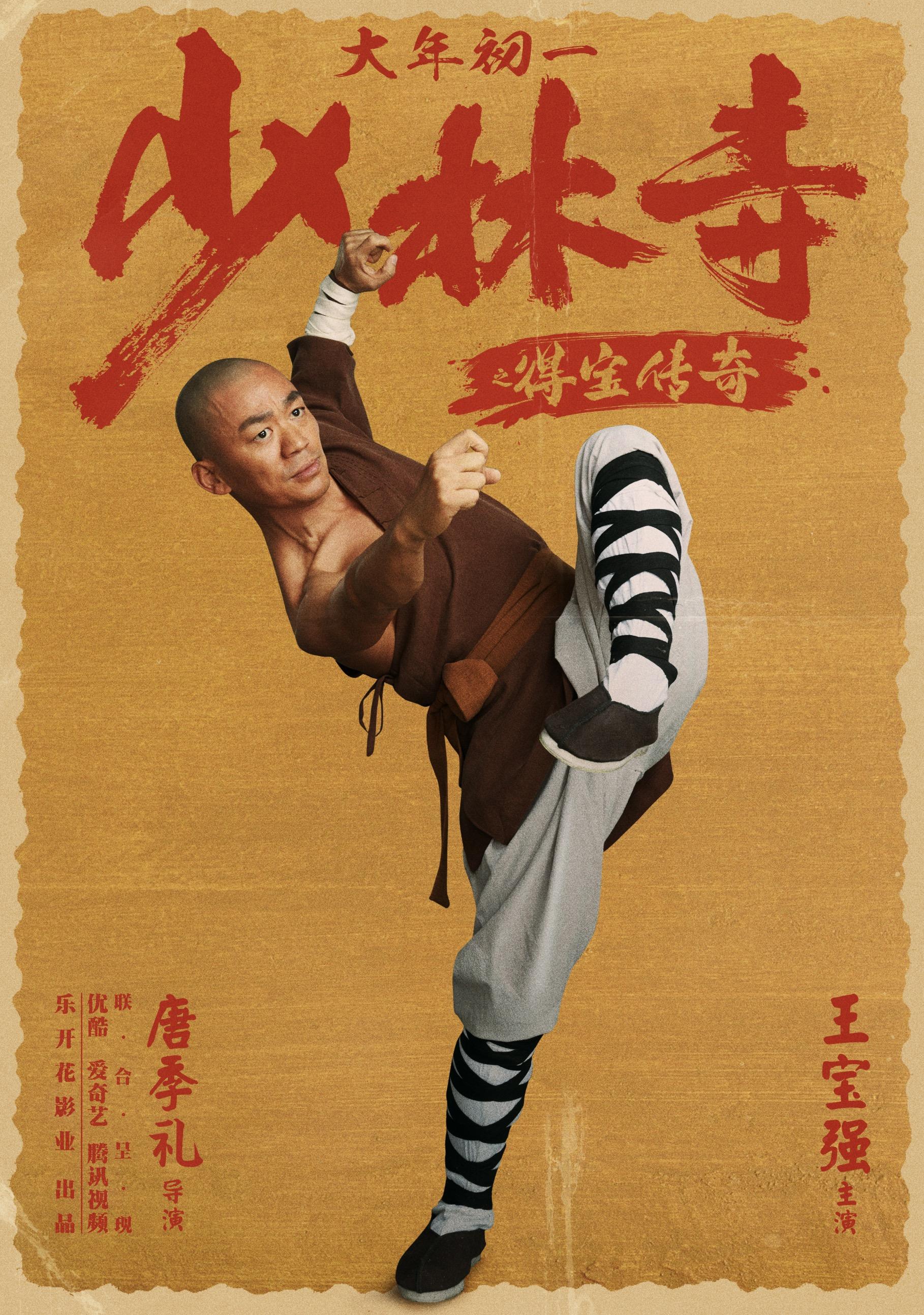 《少林寺之得宝传奇》定档海报
