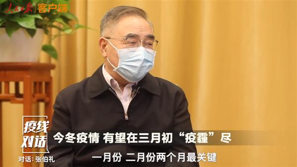 1月、2月最关键 张伯礼院士称今冬疫情有望3月初疫霾尽