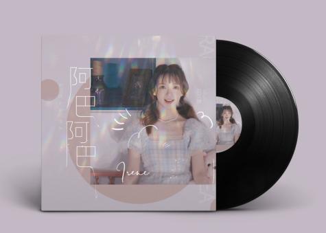 刘艾琳再发新歌《阿巴阿巴》 歌唱路途未来可期