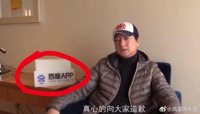百度回应郑爽父亲道歉视频:不涉及任何经济行为