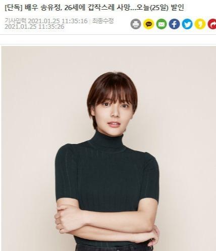 韩国女演员宋侑庭自杀身亡 年仅二十六岁