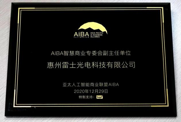 雷士照明荣膺亚太人工智能商业联盟智慧商业专委会副主任单位