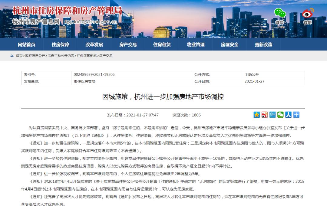 图片来源:杭州市住房保障和房产管理局官网