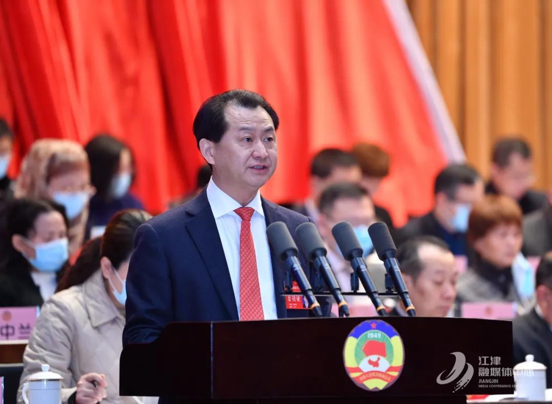 江津区政协主席王君成代表政协重庆市江津区第十六届委员会常务委员会作工作报告。