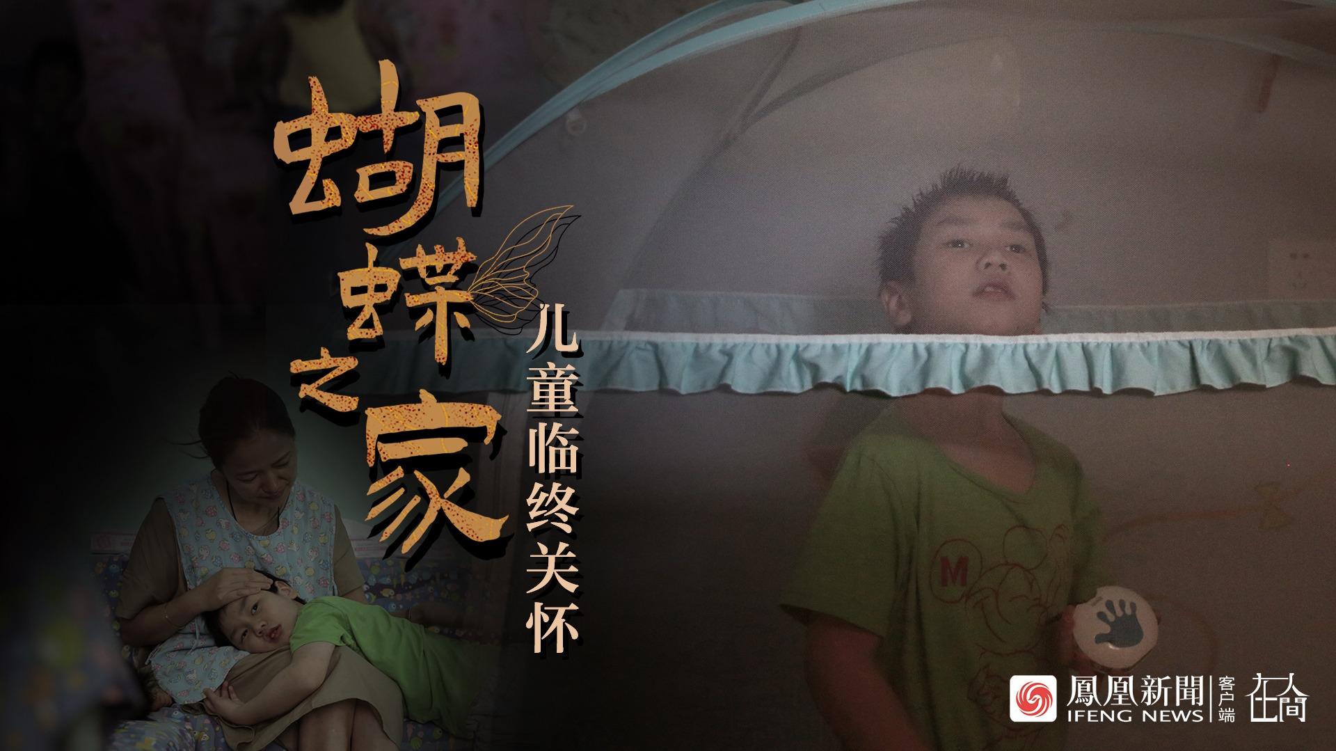 中国首家儿童临终关怀中心:一群孩子的求生、死亡与爱