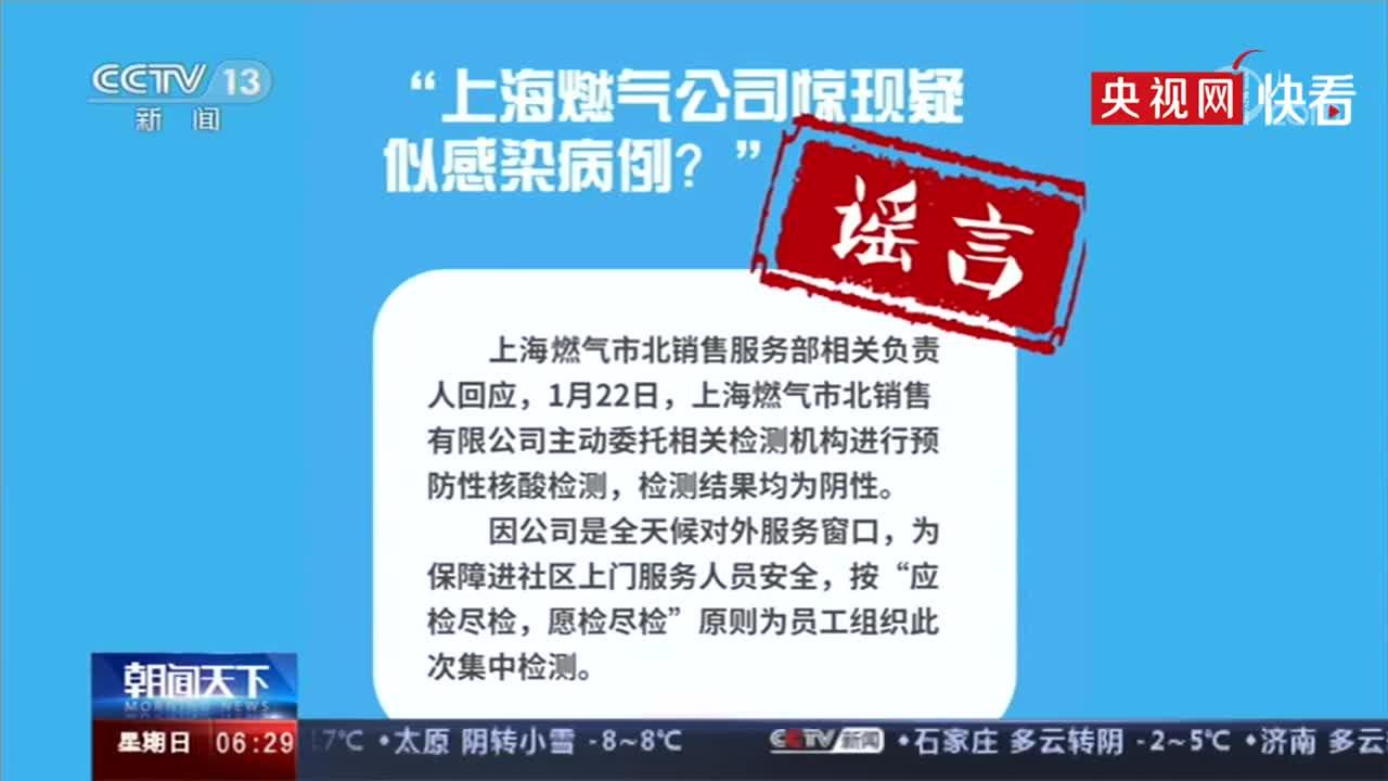 上海官方辟谣:这8条涉疫情消息都是谣言