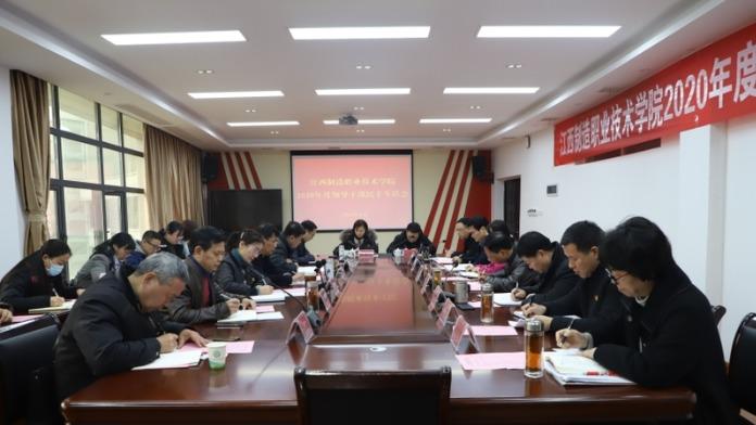 江西制造职业技术学院召开2020年度党员领导干部民主生活会