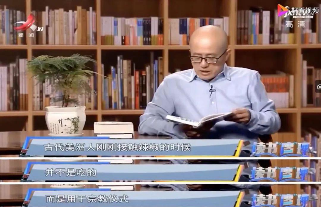 △古代美洲人接触辣椒是用于宗教仪式/视频截图