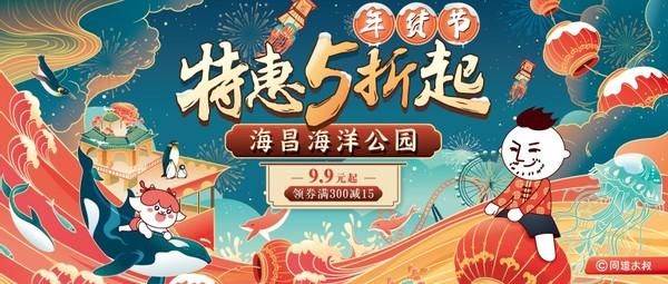 """海昌海洋公园X飞猪春节超级品牌日""""年货节""""火热进行中"""