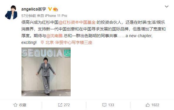 官宣:90后时尚博主Margaret Zhang成为中国版VOGUE新任主编