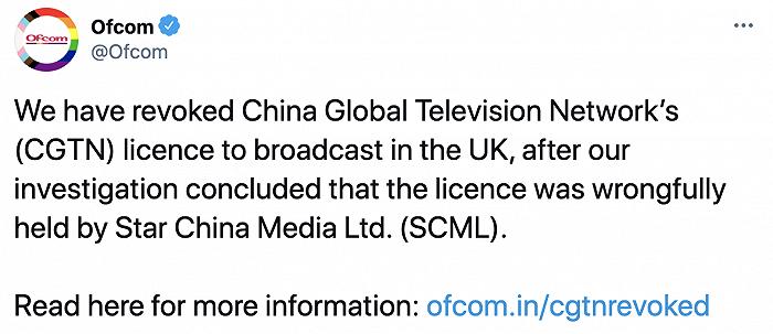 英国撤销CGTN在英国广播许可 并称将对CGTN采取处罚措施