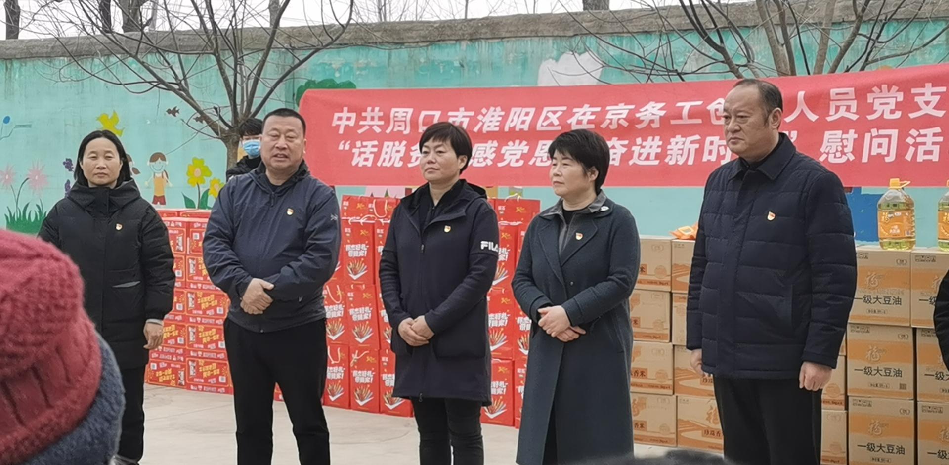 周口淮阳区在京务工创业人员党支部到鲁台镇开展春节慰问乡亲活动