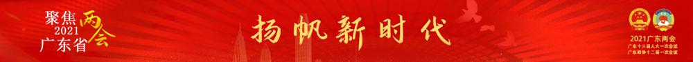 聚焦2021广东省两会