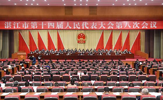 湛江市第十四届人民代表大会第八次会议闭幕