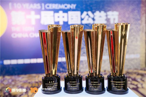 哈尔滨银行携手同佳岸慈善基金会再揽第十届中国公益节四项年度大奖