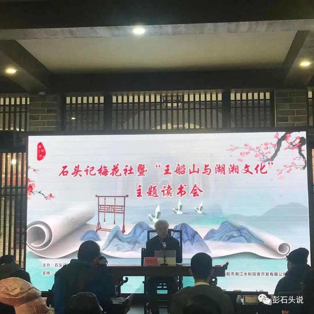 郑佳明:王船山对湘学认识论的影响