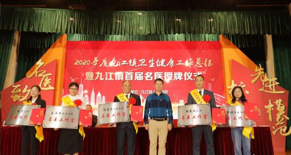佛山市南海区九江镇为首届名医及名医工作室授牌 打造卫生强镇