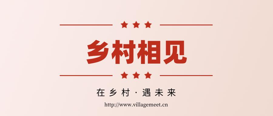 孙麟:乡建需要一体化理念,更需要一体化运营