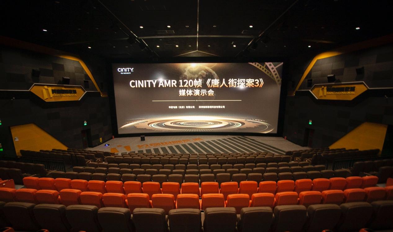 CINITY演示AMR人工智能母版重制工艺 助力高格式电影极致体验