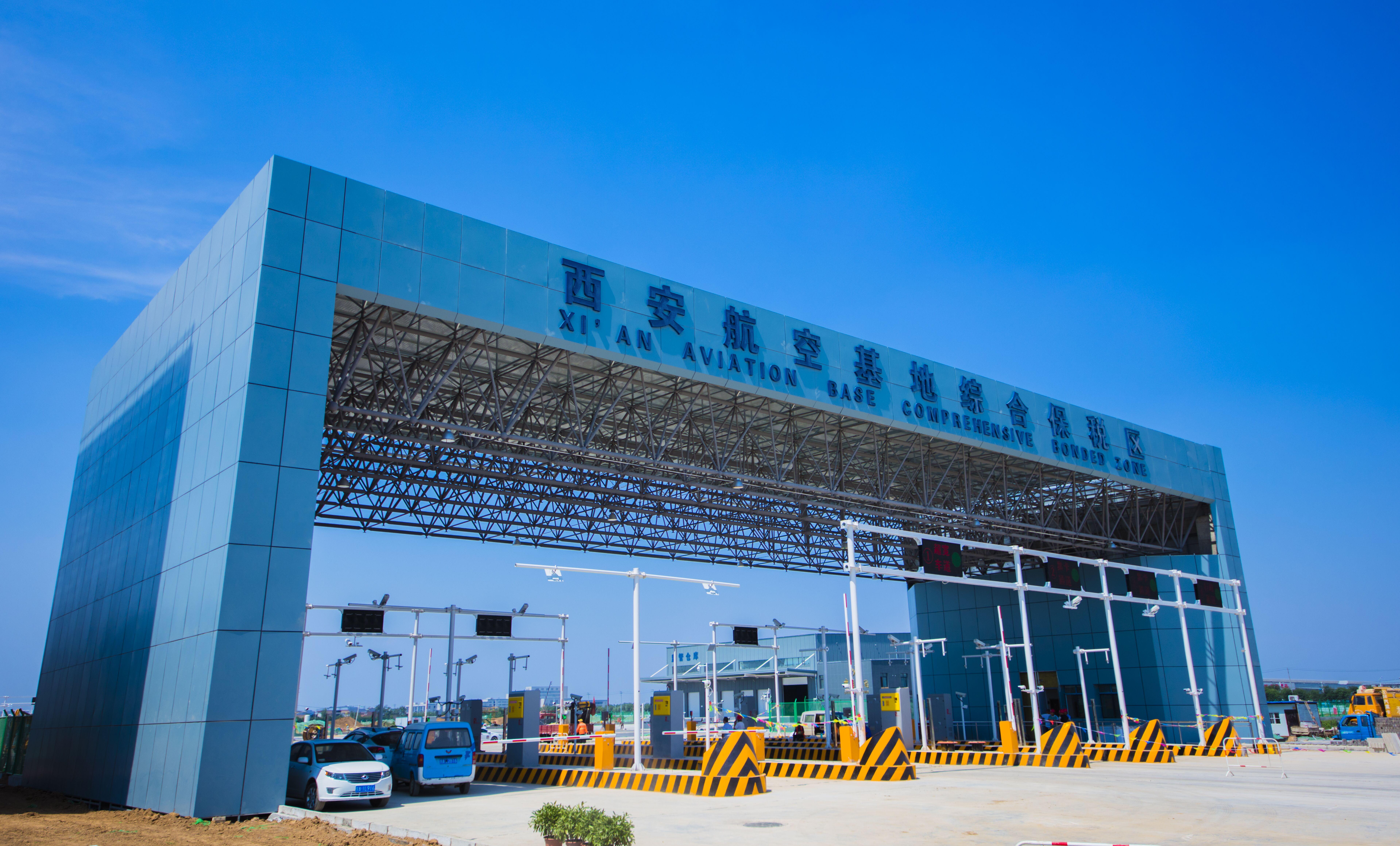 西安航空基地综合保税区