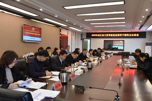 江西工贸职院召开2020年度党员领导干部民主生活会