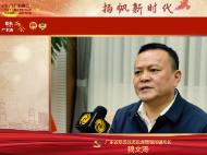 """聚焦两会:""""十四五""""期间广东将继续推动数字政府建设发展"""