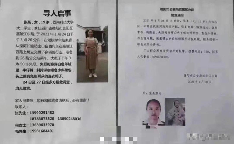 四川19岁女大学生失联六天后确认死亡 遇害地点就在距公交站100米处