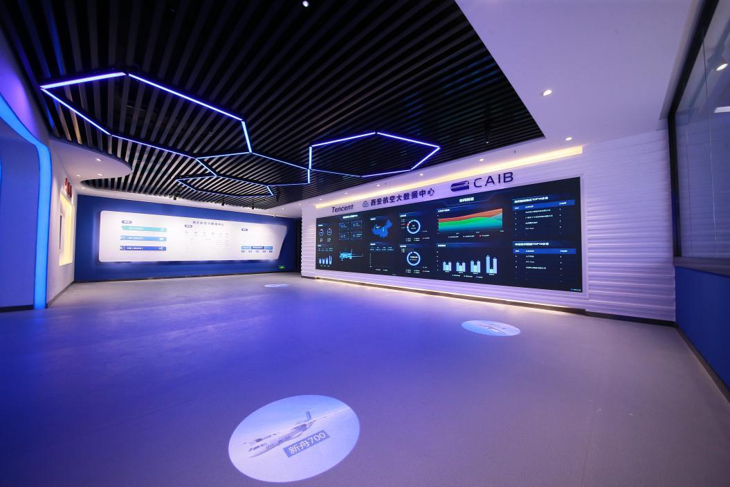 西安航空大数据中心