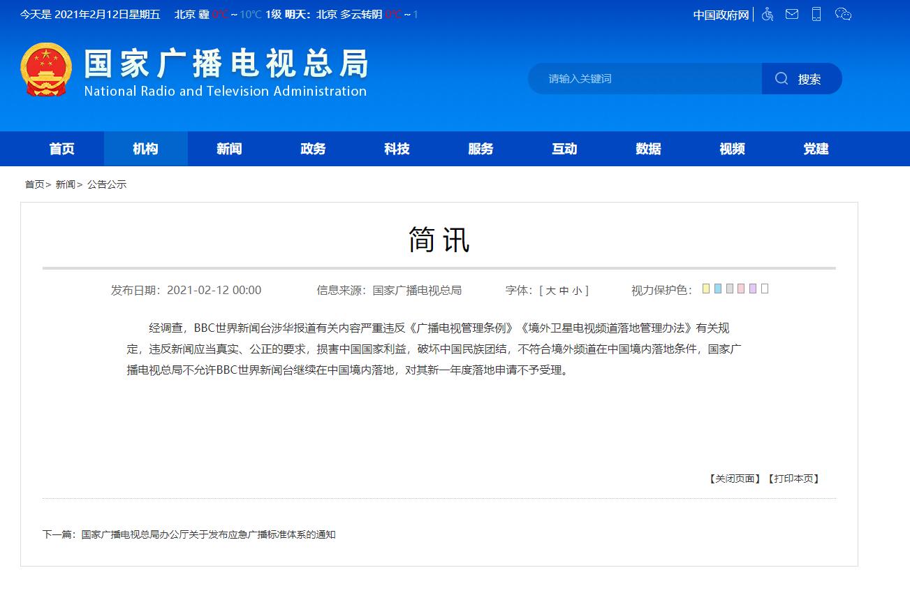 国家广播电视总局:不允许BBC世界新闻台继续在中国境内落地