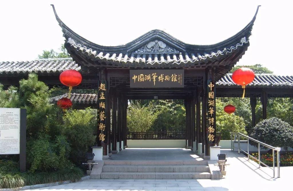 中国湖笔博物馆
