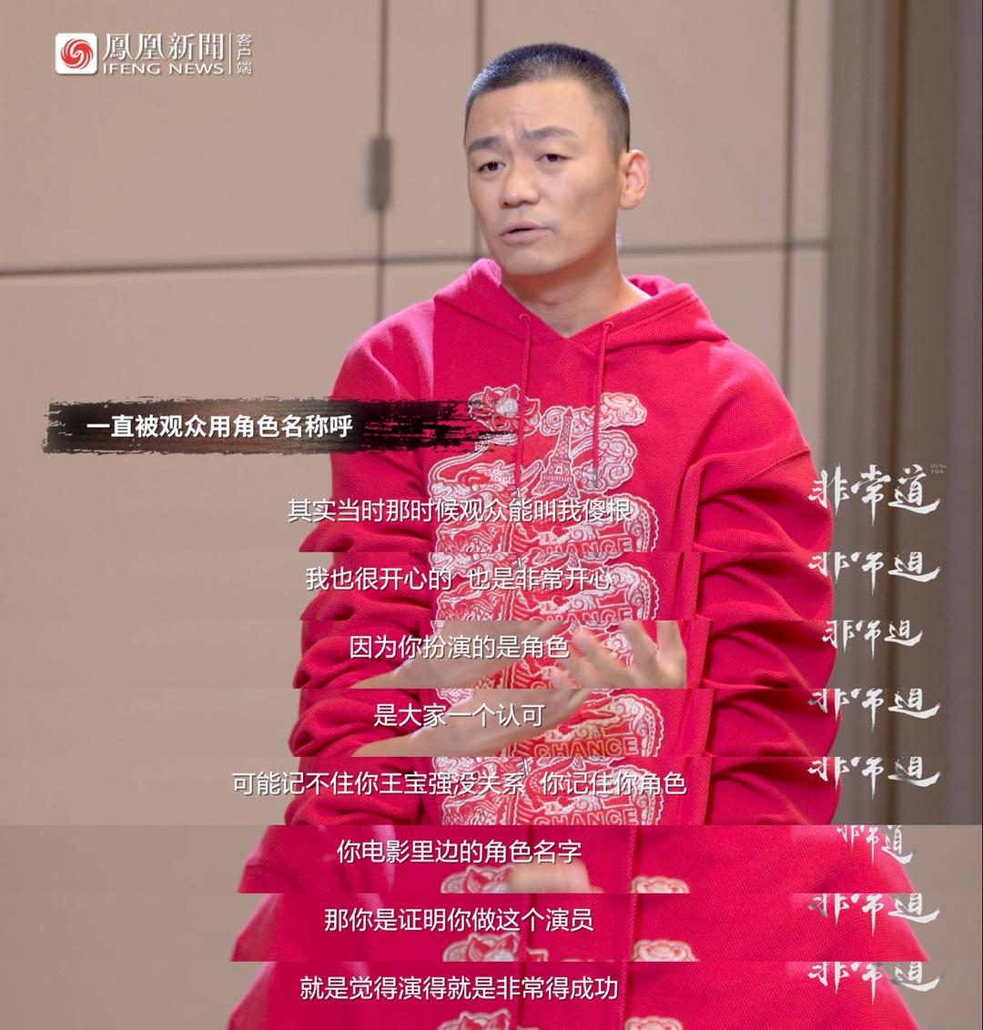 王宝强:其实我最想演功夫片 | 非常道实录