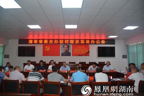 省委台办肖祥清主任召开现场会,解决实际问题。