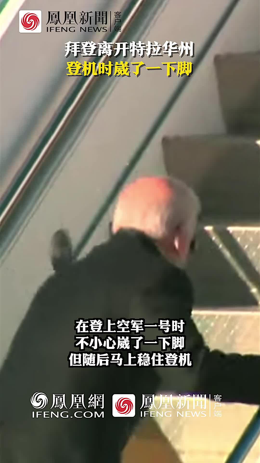 实拍:拜登登上空军一号 步履踉跄差点摔了一跤