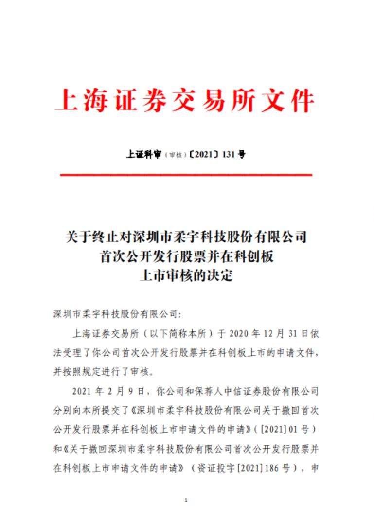 上交所:终止柔宇科技科创板上市审核