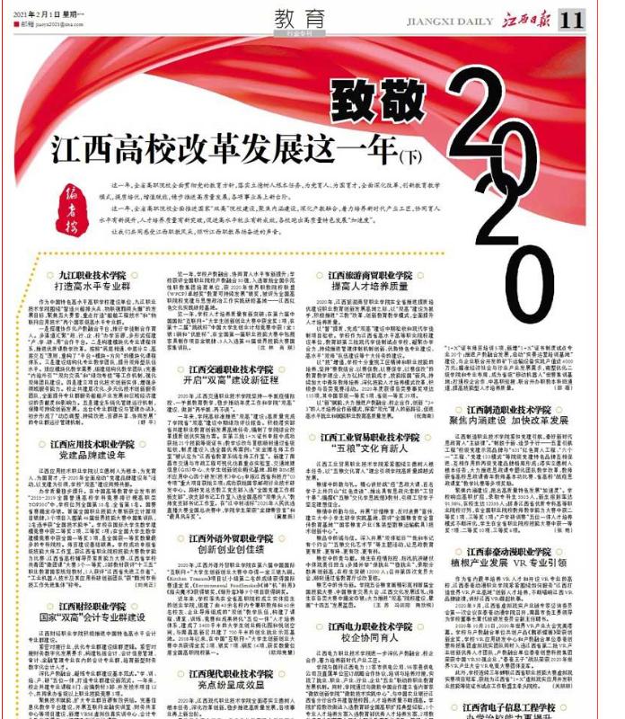 江西日报点赞江西应用技术职业学院党建品牌建设成果