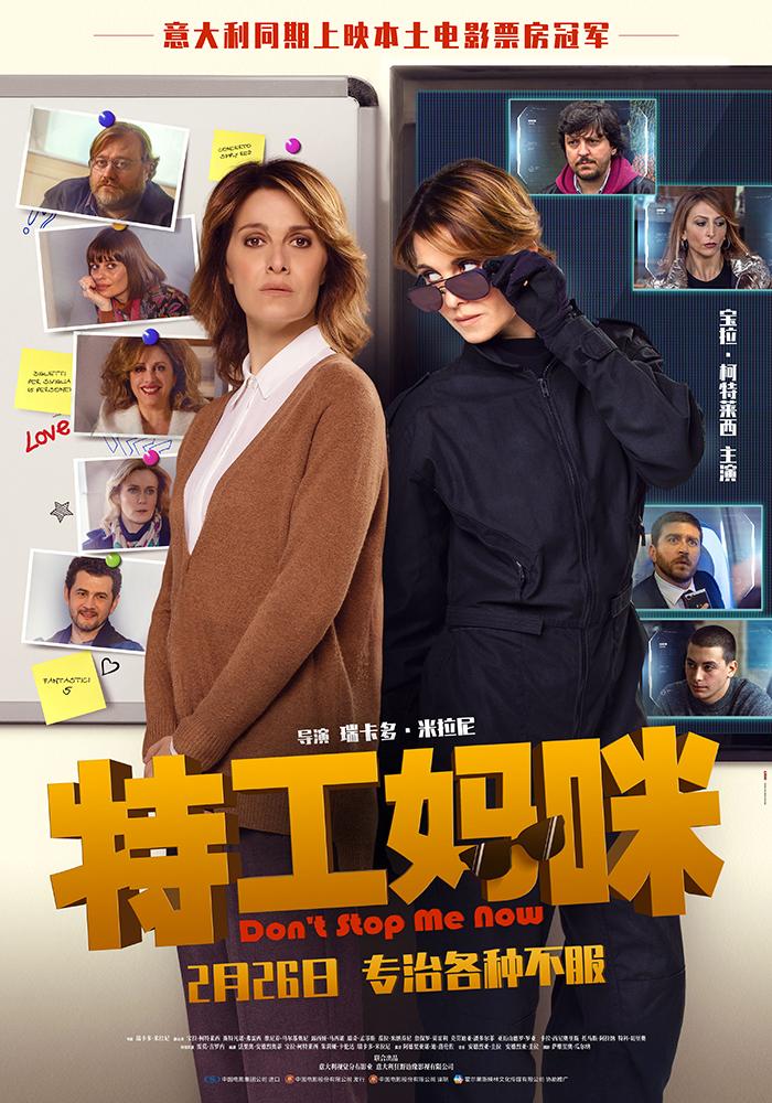 电影《特工妈咪》海报
