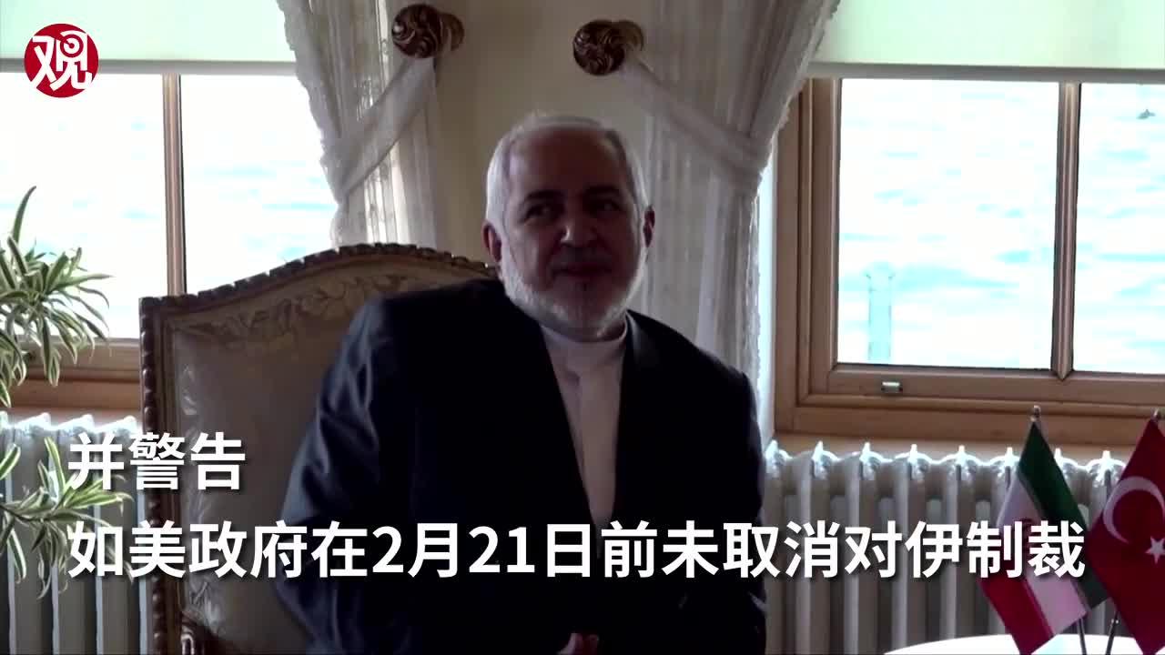 """""""所剩时间不多"""" 伊朗外长敦促美国尽快重返核协议"""