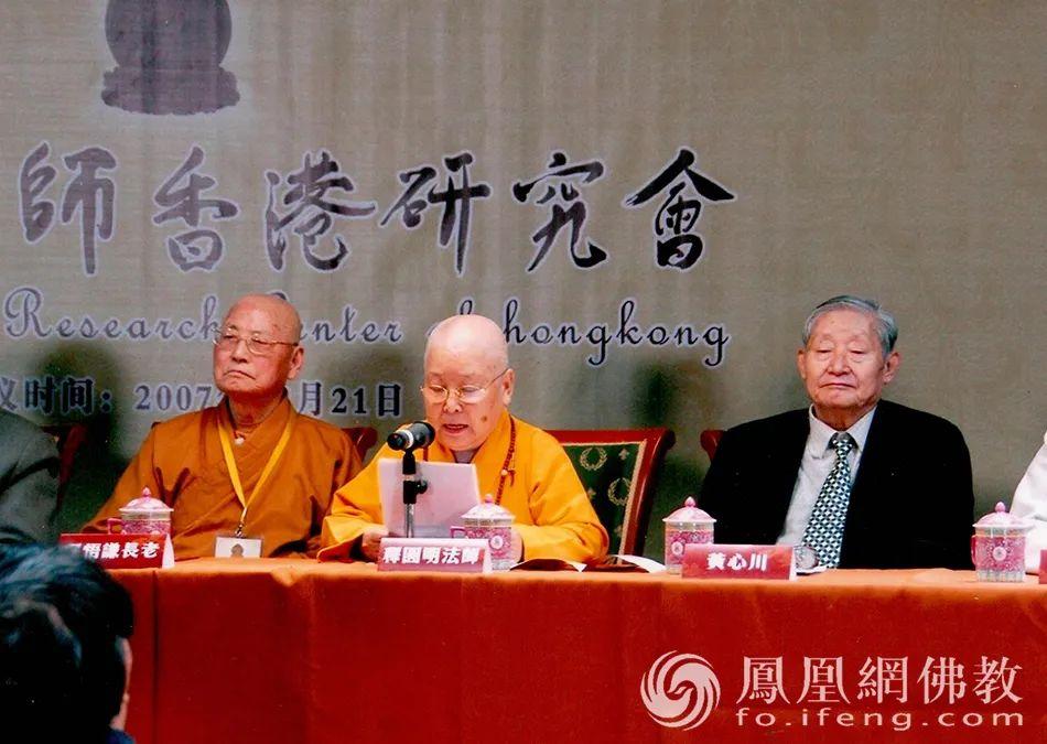 2007年12月21日,黄心川先生(右一)出席玄奘法师香港研究会成立典礼(图片来源:凤凰网佛教)