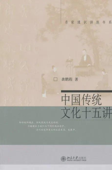《中国传统文化十五讲》,作者: 龚鹏程,版本:北京大学出版社 2006年9月