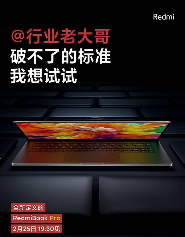 RedmiBook Pro将打破笔记本行业标准!卢伟冰:有点狠