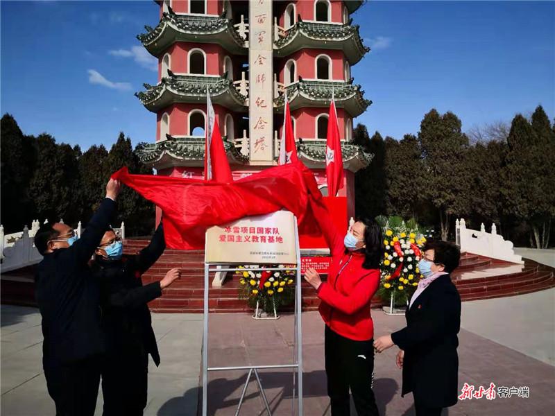 会师纪念塔下,冰雪项目国家队爱国主义教育基地揭牌。