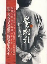 《龚鹏程四十自述》,作者:龚鹏程,版本:中国工人出版社 2008年5月