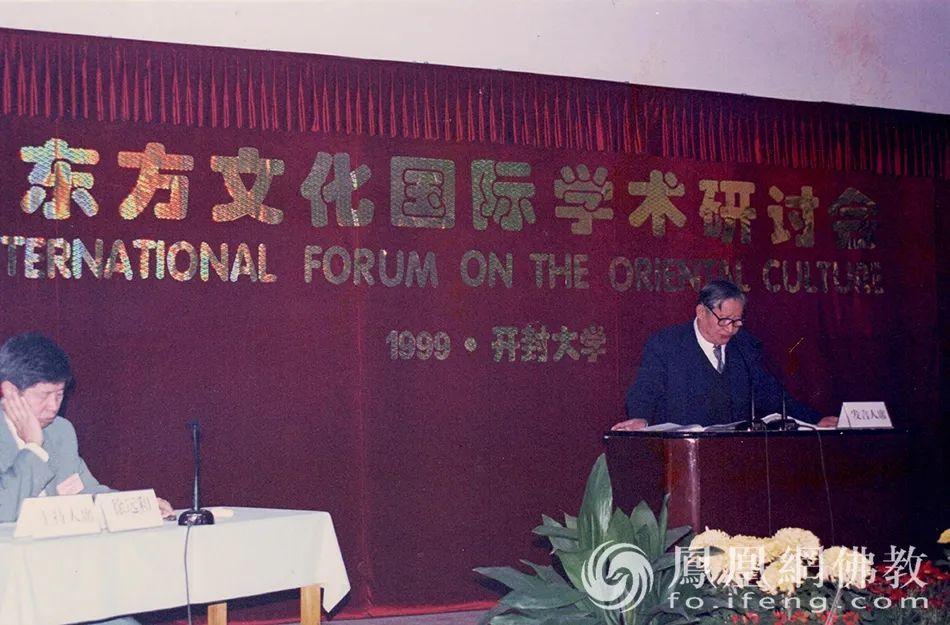 黄心川先生在繁忙的科研工作和教学活动中,积极支持佛教教育事业、佛教学术活动和佛教文化建设,与佛教界结下深厚的友谊。图为1999年,黄心川先生在东方文化国际学术研讨会上发言(图片来源:凤凰网佛教)