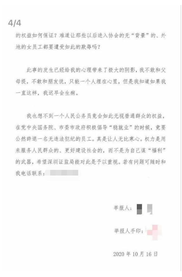 金融圈新年第一瓜!深圳券协副会长被女下属举报性侵 更多细节被透露